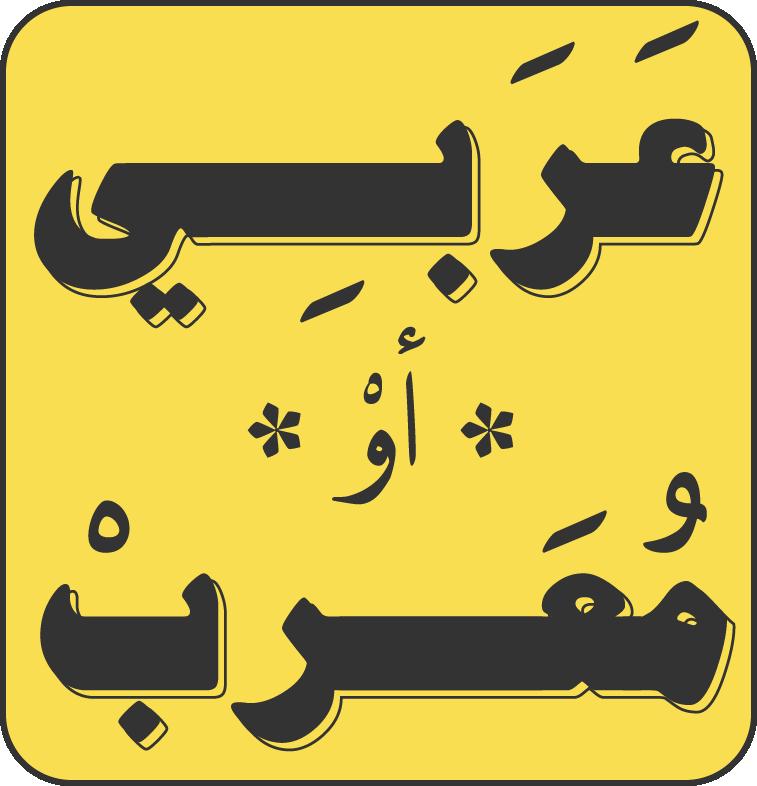 arabicornot.com